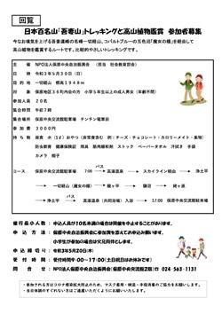 日本百名山「吾妻山」トレッキングと高山植物鑑賞