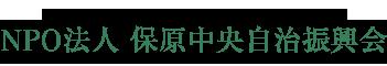 保原中央自治振興会